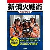 新・消火戦術ガイドブック (イカロス・ムック Jレスキュー消防テキストシリーズ)