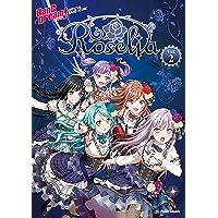 バンドリ! オフィシャル・バンドスコア Roselia Vol.2