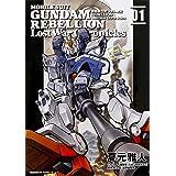 機動戦士ガンダム戦記 REBELLION Lost War Chronicles(1) (カドカワコミックス・エース)
