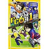FC6年1組 クラスメイトはチームメイト! 一斗と純のキセキの試合 (集英社みらい文庫)