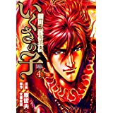 いくさの子 ‐織田三郎信長伝‐ 4巻 (ゼノンコミックス)