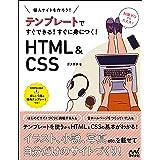 個人サイトを作ろう! テンプレートですぐできる! すぐに身につく! HTML&CSS