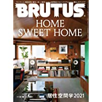 BRUTUS(ブルータス) 2021年 5月15日号 No.938[居住空間学2021]