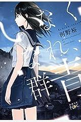 いなくなれ、群青(新潮文庫) Kindle版