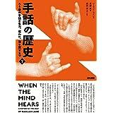 手話の歴史 下 (ろう者が手話を生み、奪われ、取り戻すまで)
