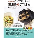 mayumiのライブキッチン!薬膳犬ごはん (FroBooks)