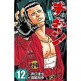 チキン 「ドロップ」前夜の物語 12 (少年チャンピオン・コミックス)