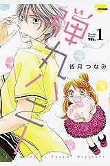 弾丸ハニー(1) (フレックスコミックス) Kindle版