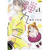 弾丸ハニー(1) (フレックスコミックス)