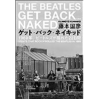 ゲット・バック・ネイキッド ―1969年、ビートルズが揺れた22日間―