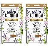 【まとめ買い】 かおりムシューダ BOTANICAL ボタニカル 1年間有効 防虫剤 クローゼット用 3個入 ラベンダー…