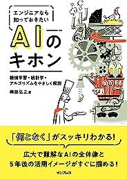 エンジニアなら知っておきたいAIのキホン 機械学習・統計学・アルゴリズムをやさしく解説