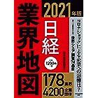日経業界地図 2021年版 (日本経済新聞出版)
