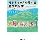 だるまちゃんの思い出 遊びの四季 ふるさとの伝承遊戯考 (文春文庫 か 72-2)