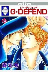 G・DEFEND(54) (冬水社・ラキッシュコミックス) コミック