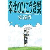 幸せのひこうき雲 (ヤングマガジンコミックス)