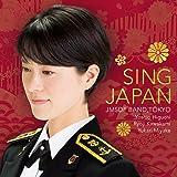 シング・ジャパン ―心の歌―
