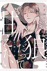 狼だって甘えたい(2) (ふゅーじょんぷろだくと) Kindle版