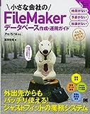 小さな会社のFileMakerデータベース作成・運用ガイド Pro 15/14対応 (Small Business Su…