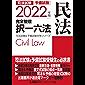 2022年版 司法試験&予備試験 完全整理択一六法 民法 司法試験&予備試験対策シリーズ