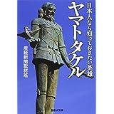 日本人なら知っておきたい英雄 ヤマトタケル (産経NF文庫)
