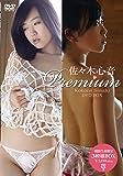 佐々木心音/佐々木心音 Premium(初回生産限定DVD3枚組)