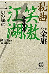 秘曲 笑傲江湖〈2〉幻の旋律 (徳間文庫) 文庫