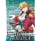 月刊ファルコムマガジン vol.43 (ファルコムBOOKS)