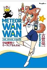 宇宙警察☆ミーティアわんわん(1) (電撃コミックスEX) Kindle版