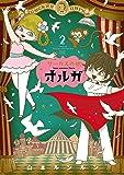 サーカスの娘オルガ 2巻 (ハルタコミックス)