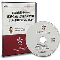 業績を躍進させる── 組織の成長加速 5大戦略セミナー収録ダイジェスト版CD(JCD520)