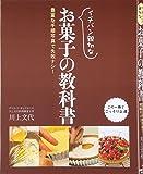イチバン親切なお菓子の教科書―豊富な手順写真で失敗ナシ