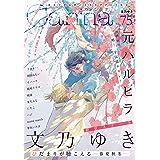 オリジナルボーイズラブアンソロジーCanna Vol.75 (cannaコミックス)