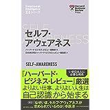 ハーバード・ビジネス・レビュー[EIシリーズ] セルフ・アウェアネス