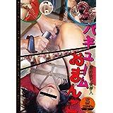 ハ゛キュームおまんこ ~膣内食べ物挿入~ [DVD]