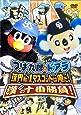 つば九郎&ドアラ 球界No.1マスコットは俺だ!漢(おとこ)の十番勝負! [DVD]
