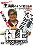 氏家克典直伝!弾けない人が生演奏のように打ち込むキーボード演奏法 3 極上のアレンジマニュアル [DVD]
