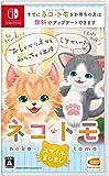 ネコ・トモ スマイルましまし- Switch (【パッケージ版限定 早期購入特典】ネコ・トモ スペシャルギフトボックス…
