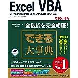 できる大事典 Excel VBA 2019/2016/2013&Microsoft 365対応 できる大事典シリーズ