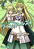 ワインガールズ 3 (マイクロマガジン・コミックス)