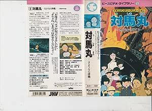 対馬丸~さようなら沖縄~ [VHS]