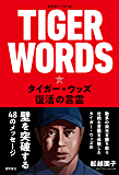 TIGER WORDS タイガー・ウッズ、復活の言霊