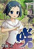 咲 Saki (7) (ヤングガンガンコミックス)