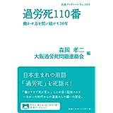 過労死110番: 働かせ方を問い続けて30年 (岩波ブックレット)