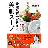 管理栄養士が教える美肌スープ (青春文庫)