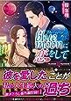 blue moonに恋をして (エタニティ文庫)