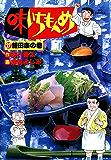 味いちもんめ(27) (ビッグコミックス)