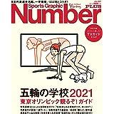 Number PLUS「五輪の学校2021」 (Sports Graphic Number PLUS(スポーツ・グラフィック ナンバープラス))