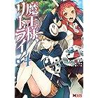 魔王様、リトライ!(コミック) : 4 (モンスターコミックス)