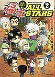 福本ALLSTARS 2 (近代麻雀コミックス)